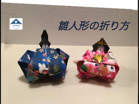 Hina Doll Tutorial 折り紙のお雛様 (作り方) - YouTube もっと見る