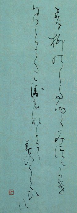 Calligraphy by Tsuneko KUMAGAI (1893~1986), Japan