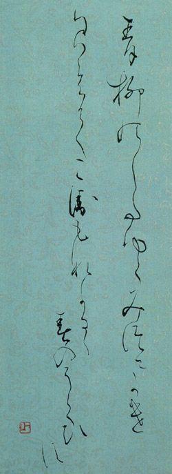 Calligraphy by Tsuneko KUMAGAI (1893~1986), Japan