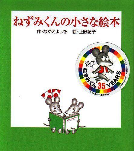 ねずみくんの小さな絵本(全3冊) なかえ よしを, http://www.amazon.co.jp/dp/4591996042/ref=cm_sw_r_pi_dp_6ZQUsb0VGBD1E