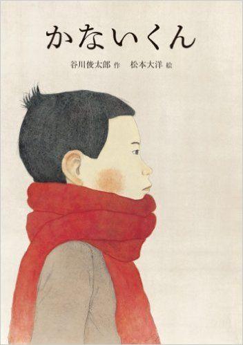 Amazon.co.jp: かないくん (ほぼにちの絵本): 谷川俊太郎, 松本大洋, 糸井重里: 本