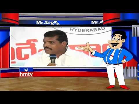Mr Mallanna Satire On Botsa Satyanarayana Over Serious On TDP | HMTV Mr Mallanna