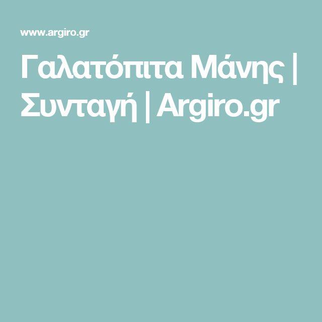 Γαλατόπιτα Μάνης | Συνταγή | Argiro.gr