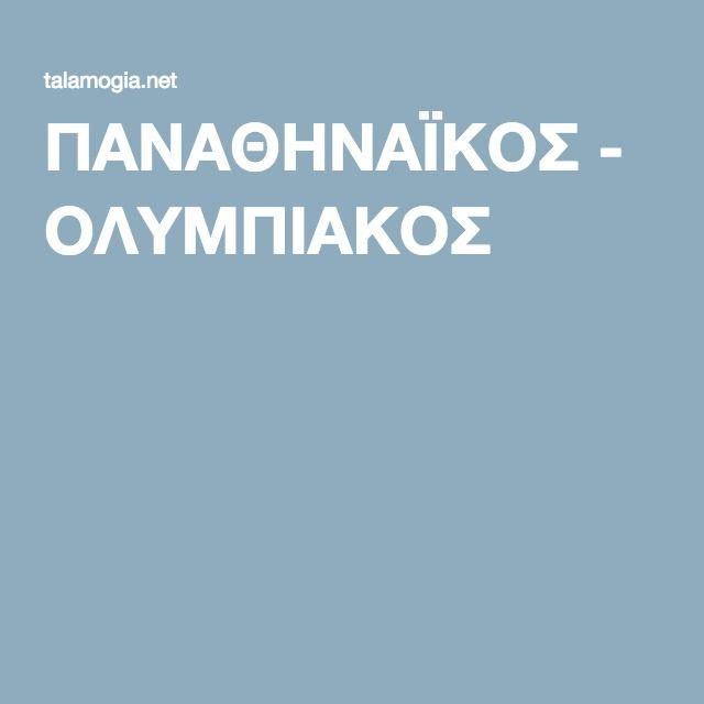 ΠΑΝΑΘΗΝΑΪΚΟΣ - ΟΛΥΜΠΙΑΚΟΣ