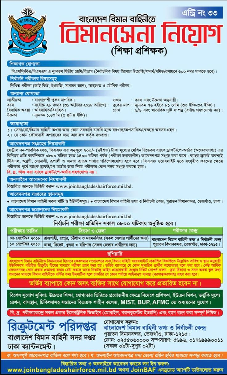 joinbangladeshairforce.mil Bangladesh Biman Bahini Job Circular ...