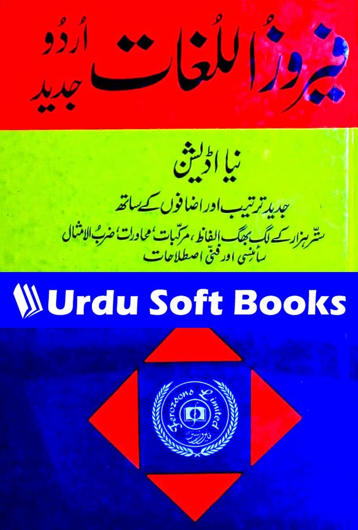 feroz ul lughat urdu to urdu dictionary