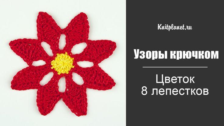Цветок крючком 8 лепестков
