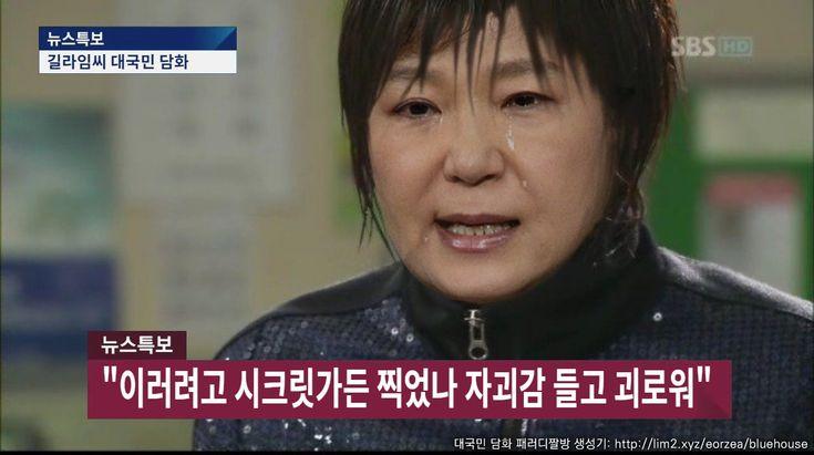 """""""그네왔숑! 그네왔숑!""""…네티즌, 길라임 드립 폭발   디스패치   뉴스는 팩트다!"""