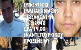 KOSMOS-PRESS: Θεσσαλονίκη: Συγκέντρωση συμπαράστασης στους δύο Έ...