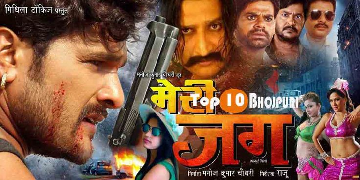 First look Poster Of Bhojpuri Movie Meri Jung. Latest Feat Bhojpuri Movie Meri Jung Poster, movie wallpaper, Photos