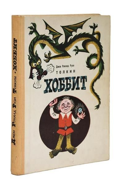 """A Russian-language edition of """"The Hobbit"""""""