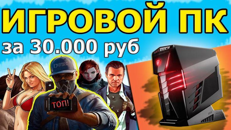 Игровой пк за 30000 рублей на intel