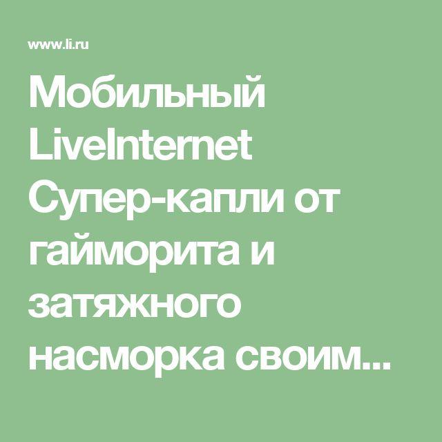Мобильный LiveInternet Супер-капли от гайморита и затяжного насморка своими руками! | ИНТЕРЕСНЫЙ_БЛОГ_ЛесякаРу - ИНТЕРЕСНЫЙ БЛОГ Лесяка.Ру |