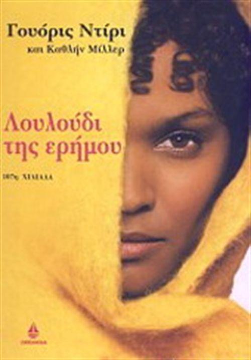 Ένα βιβλίο βασισμένο σε μια αληθινή ιστορία. Μια ιστορία που ανήκει οχι σε ένα μόνο πρόσωπο αλλά σε χιλιάδες γυναίκες κυρίως των υποανάπτυκτων χωρών. Η γυναικεία περιτομή ή αλλιώς κλειτοριδεκτομη είναι ενα έγκλημα που δεν τιμωρείται.