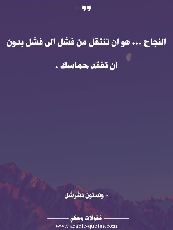النجاح هو ان تنتقل من فشل الى فشل بدون ان In 2021 Social Quotes Arabic English Quotes Arabic Quotes