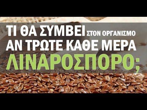 ΛΙΝΑΡΟΣΠΟΡΟΣ - Η Τροφή Που Καταπολεμά 7 Αρρώστιες!