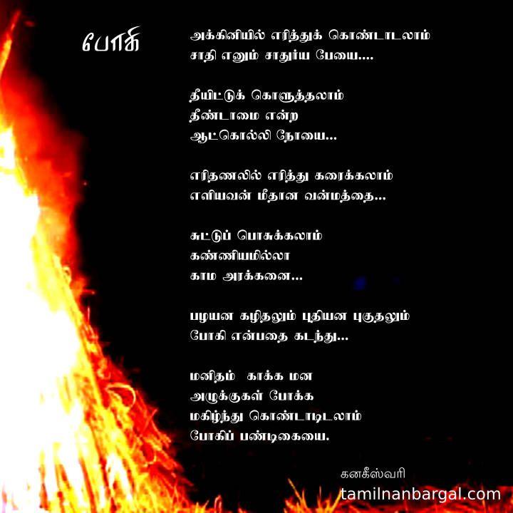 #கவிதை: போகி http://tamilnanbargal.com/node/62683