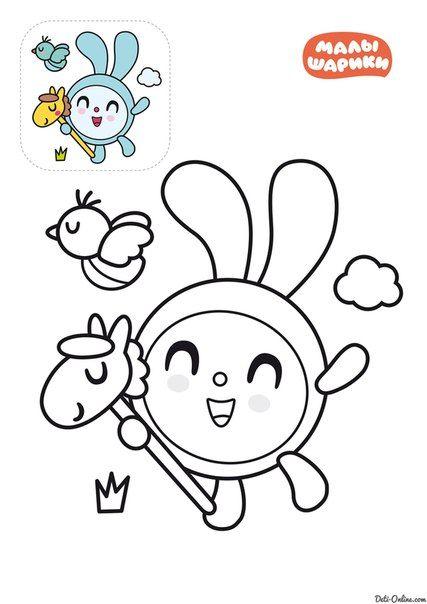 Раскраски Малышарики <br> <br>В этом разделе нашего сайта собраны раскраски с героями популярного детского мультфильма Малышарики. Все картинки высокого качества, поэтому разрисовывать их удобно. Распечатайте изображение, чтобы разукрасить его цветными карандашами, красками или фломастерами! Необ..