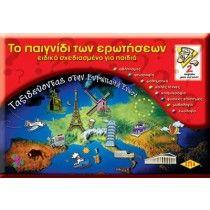Επιτραπέζιο Παιχνίδι ερωτήσεων & ταξιδεύοντας στην Ευρωπαϊκή Ένωση
