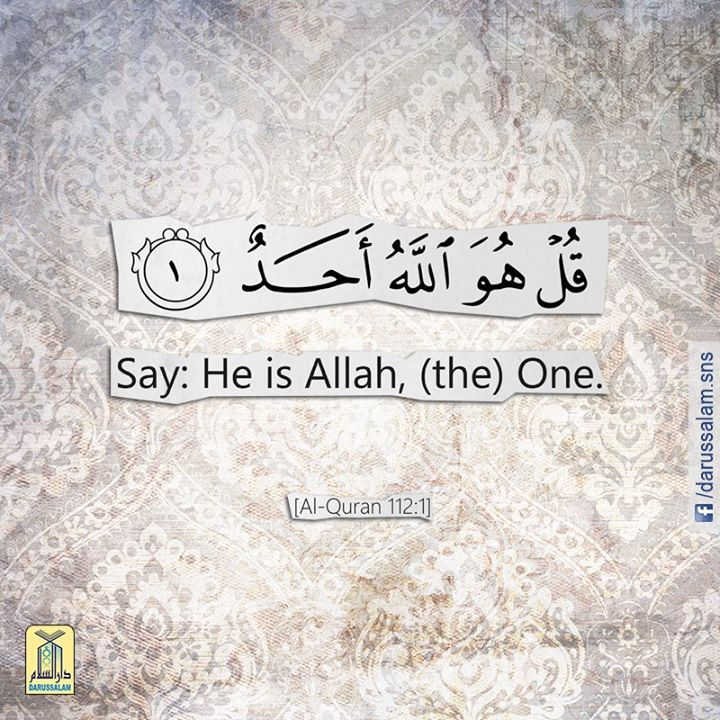 Say: He is Allah, (the) One. #DarussalamPublishers #AyatOfTheDay #Quran #VersesOfQuran