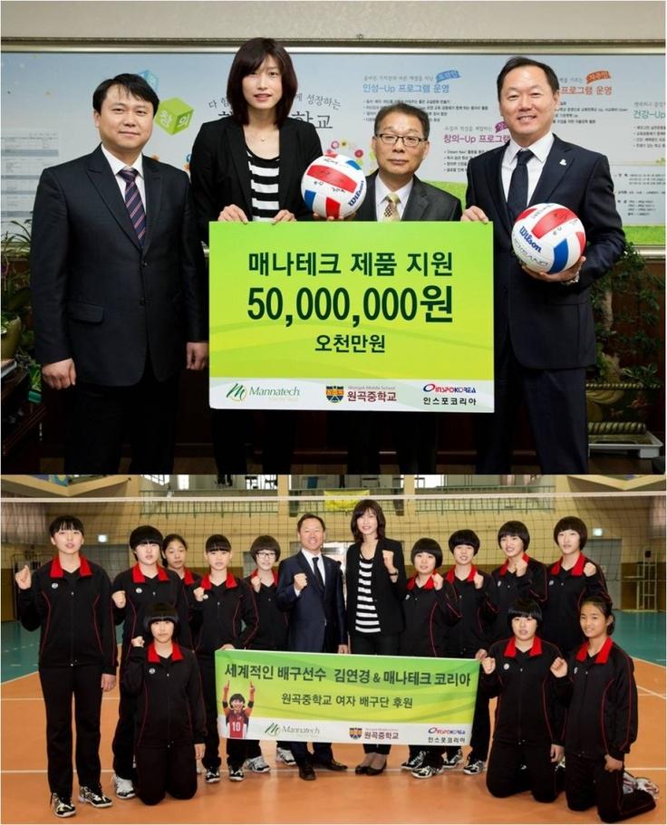 매나테크코리아, 김연경 선수와 함께 원곡중학교 여자배구부 후원 | Marketing News