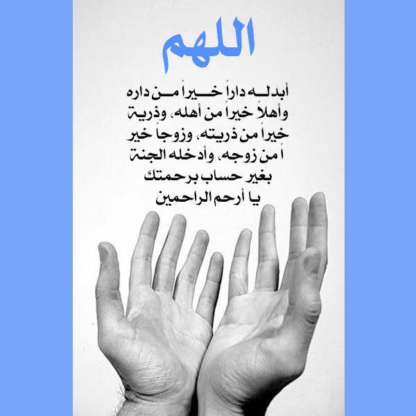 صور دعاء للميت جديدة 2020 عالم الصور Quran Quotes Inspirational Islamic Phrases Wise Quotes