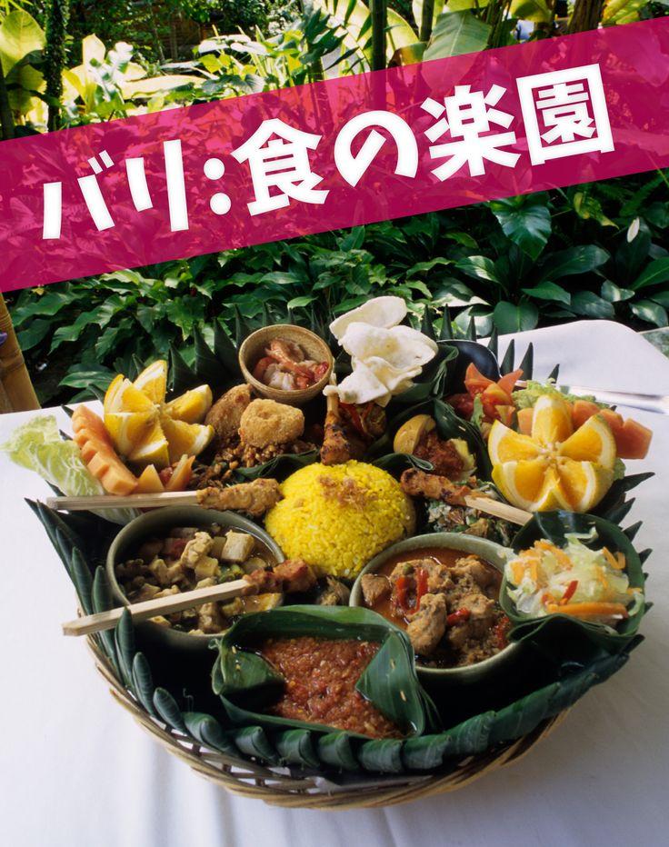 地元の伝統的な料理から高級レストランまで、あなたは間違いなくバリの美味しい料理に満たされるでしょう!