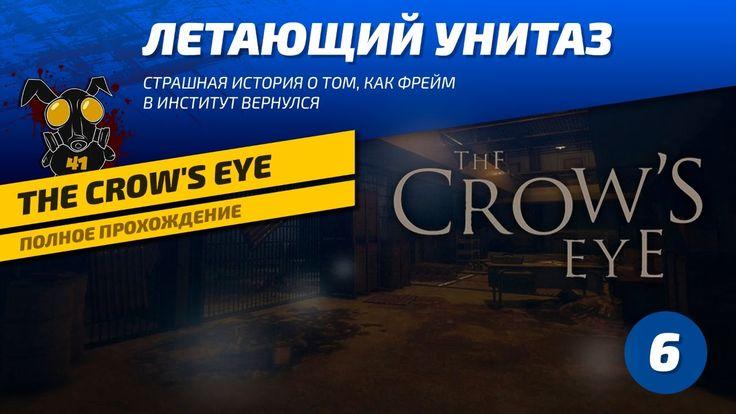 Прохождение игры The Crow's Eye. Часть 6: Летающий унитаз | The Crow's E...