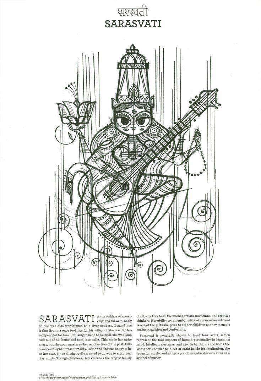 Sanjay Patel:   Hindu Deities