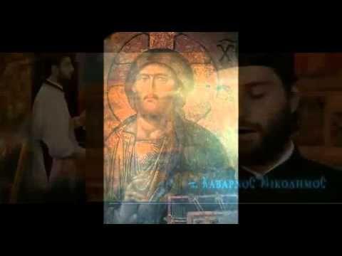 Greek Orthodox Christian Byzantine Music Kabarnos Καβαρνός Νικόδημος εκκλησιαστικοι υμνοι Στη διάρκεια του Μεγάλου Αποδείπνου ψάλλουμε : Μεθ ημών ο Θεός γνώτ...