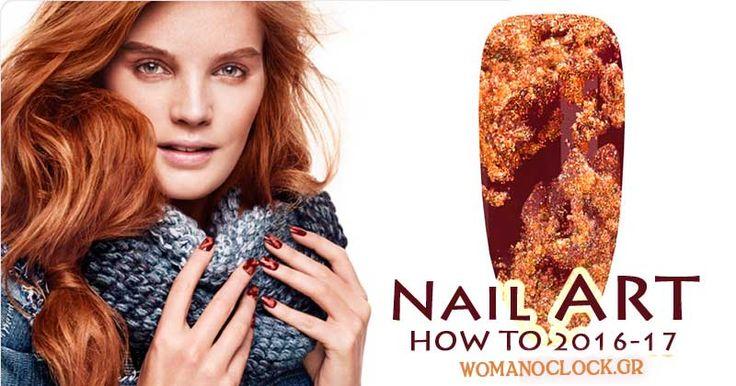 VIDEO: το Nail Art της CND που θα Αγαπήσεις αυτό το Φθινόπωρο