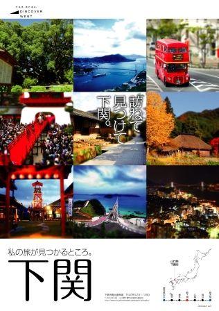 平成22年度下関市観光ポスター「訪ねて 見つけて 下関。」