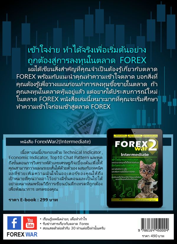 Forex Economic Indicators Ebook