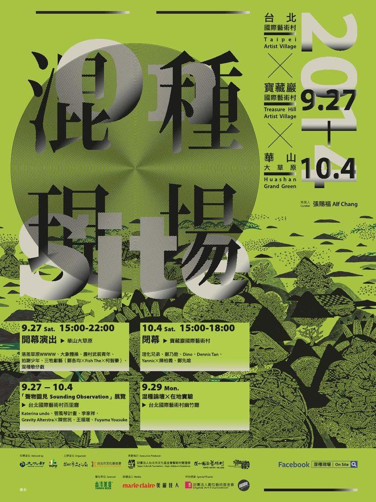 《典藏-今藝術 ARTCO》NO264 2014/09 (試閱版) | Graphic design, Artist, Poster