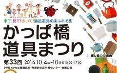 第33回 かっぱ橋道具まつり10月4日から10月10日 調理道具や材料の専門店が集まるかっぱ橋 かっぱ橋で毎年開催されるかっぱ橋道具まつりで新しいキッチン用品を探してみない  また使い終わった料理道具を供養する道具供養祭も開催されるそうです  http://ift.tt/1CPGJSP  tags[東京都]