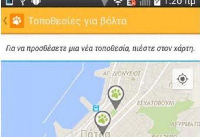 Εφαρμογή για σκυλόβολτες και κοντινούς κτηνίατρους από διπλωματική εργασία Έλληνα φοιτητή