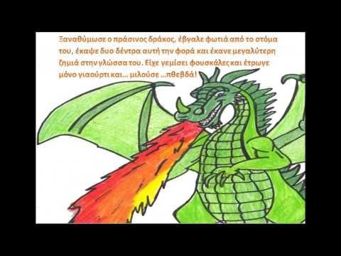 ο πράσινος δράκος και το μαγικό κουτί - YouTube