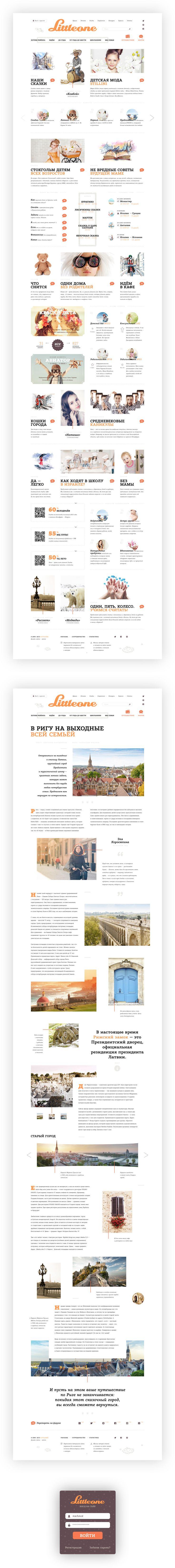 Littleone, Сайт © Андрей Жуков