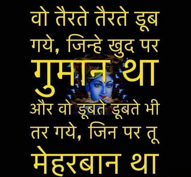 1000+ images about zindagi on Pinterest | Hindi quotes, Hindi jokes ...