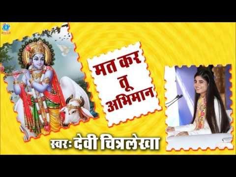 Mat Kar Tu Abhimaan - Latest Krishna Bhajan 2016 - Devi Chitralekhaji