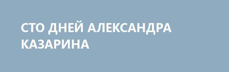 СТО ДНЕЙ АЛЕКСАНДРА КАЗАРИНА http://design-union.ru/portalnew/noosphera/interview/1947-2012-03-21-20-17-39  С Александром Казариным мне довелось познакомиться задолго до того, как его избрали Президентом Международной ассоциации «Союз Дизайнеров». Так совпало, что приглашение поучаствовать впроектном семинаре «2050»,проводимого в рамках фестиваля СТРЕЛКА в Нижнем Новгороде, вдохновителем и куратором которого был и остаётся Александр Казарин, поступило мне в день окончанияфестиваля в Перми…