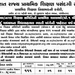 Gujarat State Primary Education (GSPESC) Recruitment Post : http://www.ojascareer.com/gujarat-state-primary-education-gspesc-recruitment-post/  #ojas #career #ojascareer #bharti #teacher #tet