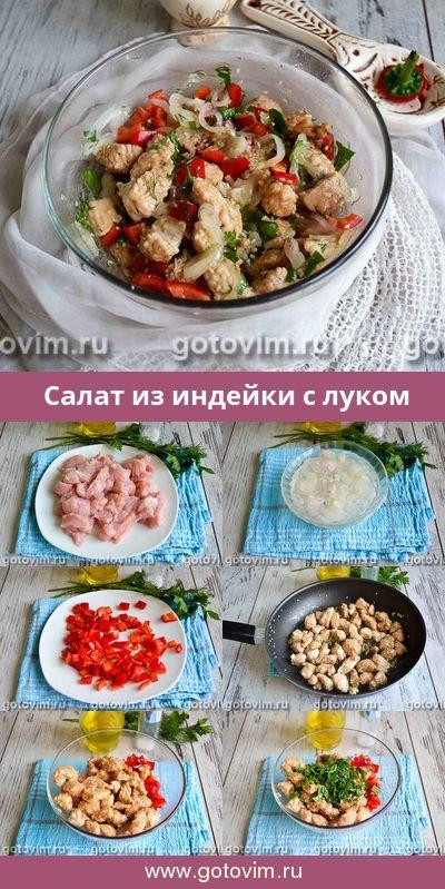 Салат из индейки с луком. Рецепт с фoto #мясные_салаты #индюшка #индейка
