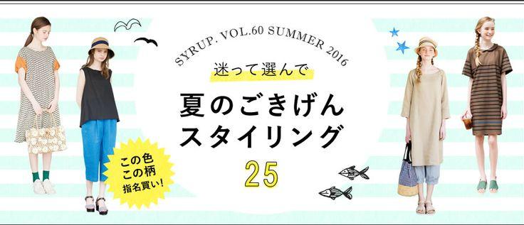 Syrup. Vol.60 Summer 2016 迷って 選んで 夏のごきげんスタイリング25