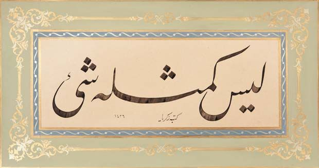 ليس كمثله شيء / O'nun benzeri olan hiçbir şey yoktur.. / There is nothing like Him