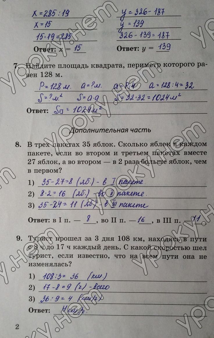 гдз математика тематические тесты часть 2
