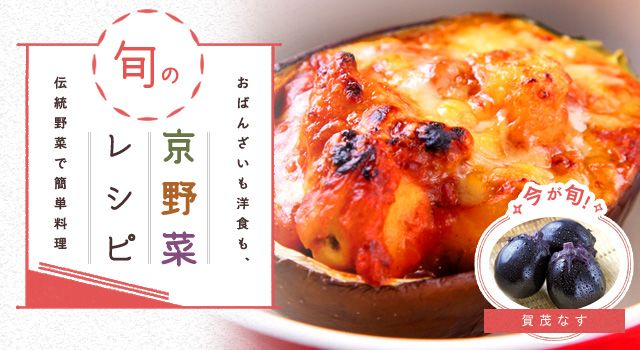 旬の京野菜レシピ 賀茂なす