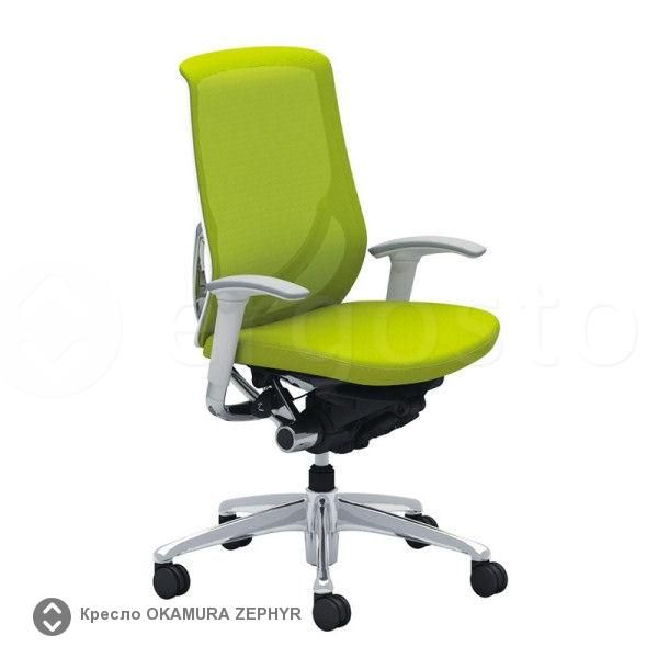 Okamura Zephyr Удобное офисное кресло