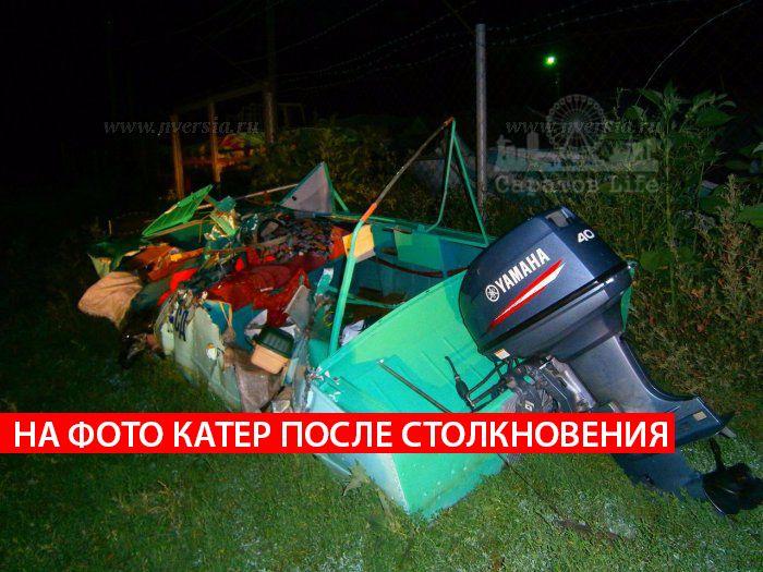 Столкновение двух катеров на Волге в Вольском районе: водитель выплатит четыре миллиона рублей Подробнее http://www.nversia.ru/news/view/id/104945 #Саратов #СаратовLife