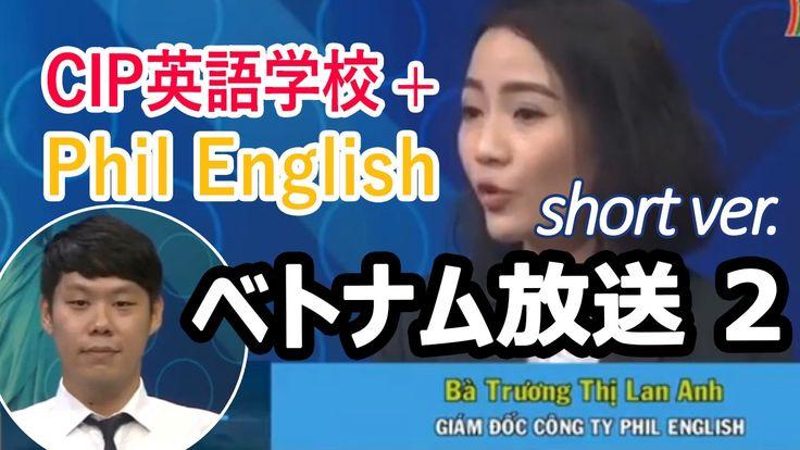 フィリピン留学フィルイングリッシュ/ CIP英語学校、ベトナムのテレビ番組出演